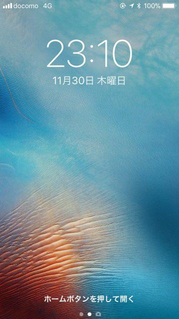 ともかく液晶割れに見えてしまう迷惑な線です。iPhoneお持ちの方は一度ご確認ください。ちょっとおもしろいのですがなぜか釈然としません。